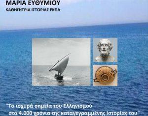 omilia_eythymiou_afisa
